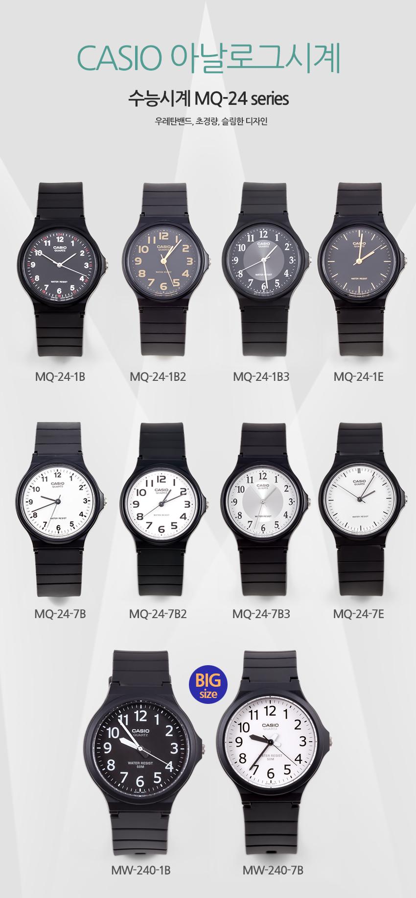카시오 MQ-24 학생 수험생 남녀 손목 수능  패션 시계 - 더미스테리, 15,500원, 남성시계, 패션시계